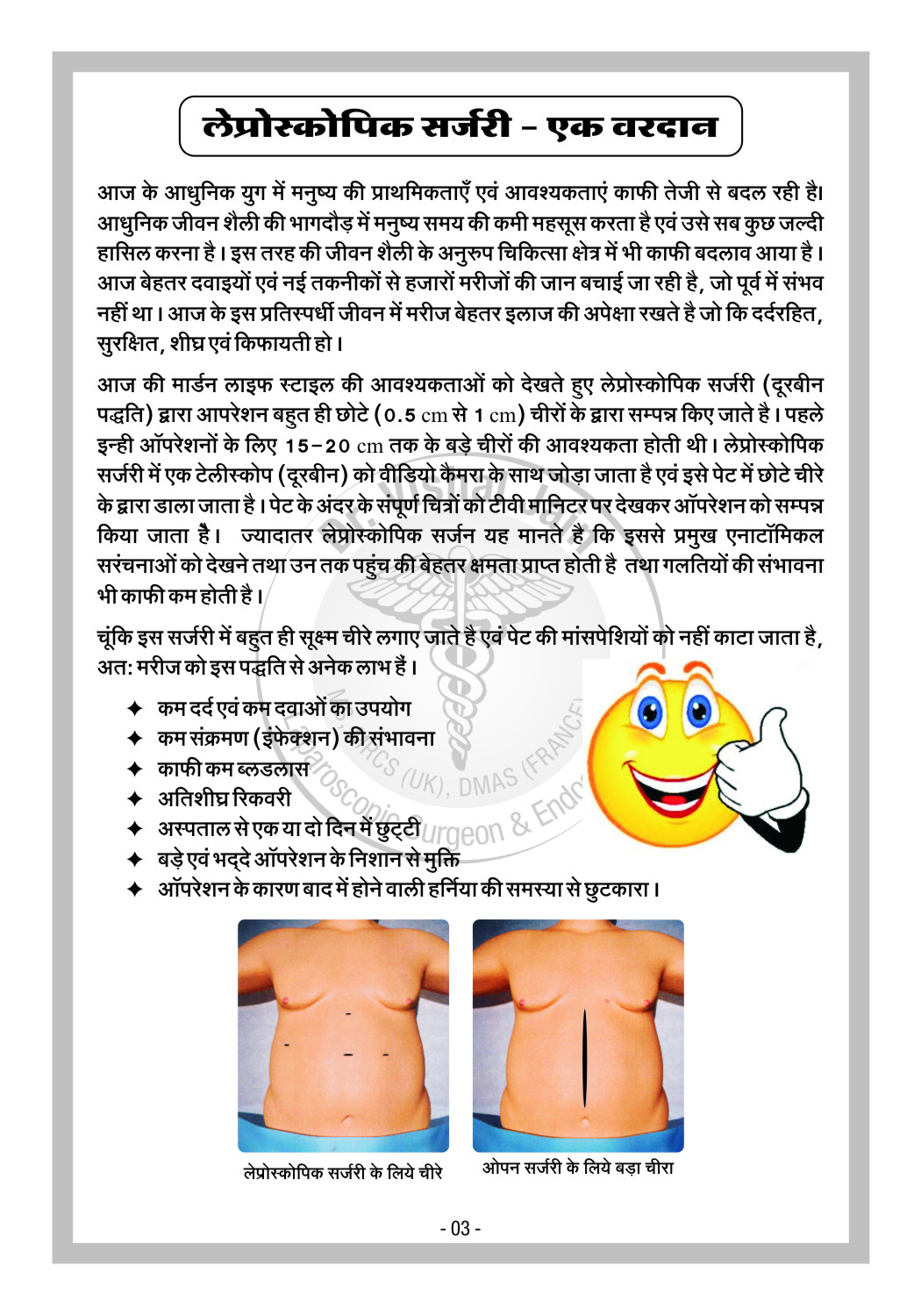Dr. Vishal Booklet Inner Pages_Page_03